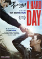 A Hard Day on DVD