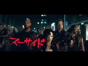 suicide-squad-japanese-trailer Video Thumbnail