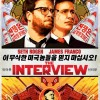 The Interview may hit small screen soon