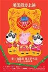 Peppa Celebrates Chinese New Year (Xiao zhu pei qi guo da nia)
