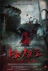 The Tag-Along 2 (Hong yi xiao nu hai 2)