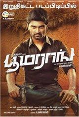 Boomerang (Tamil)