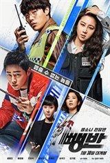 Hit-and-Run Squad (Bbaengban)