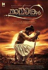 Mamangam (Mamankam) (Malayalam)