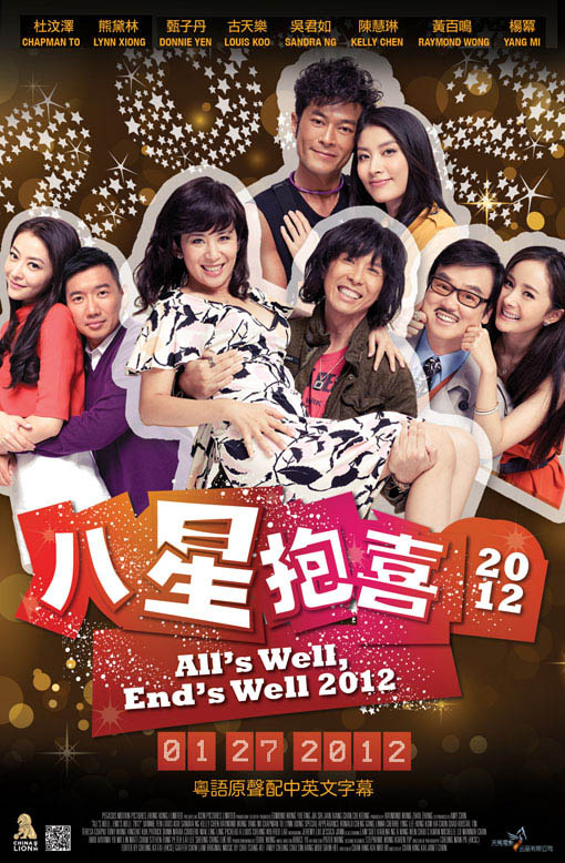 All's Well, Ends Well 2012 Large Poster