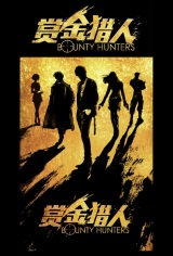 Bounty Hunters Movie Poster