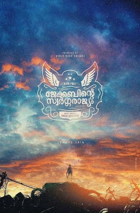 Jacobinte Swargarajyam Large Poster