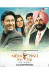 Mera Pind: My Home Movie Poster