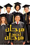 Morgan Ahmed Morgan Movie Poster