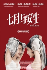 SoulMate Movie Poster
