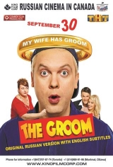 The Groom Movie Poster