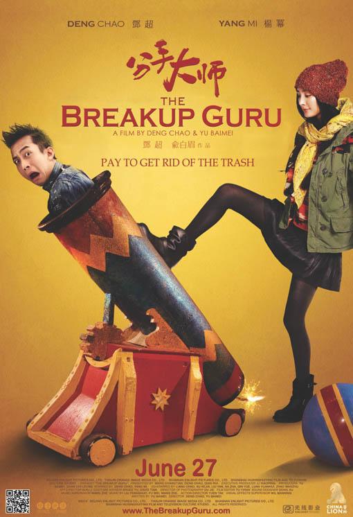The Breakup Guru Large Poster