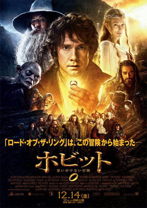 The Hobbit: An Unexpected Journey photo 84 of 116