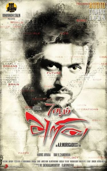 7aum Arivu Large Poster