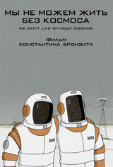 We Can't Live Without Cosmos (Short) Movie Poster