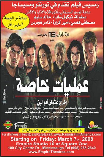 Ameliat Khassa Photo 1 - Large
