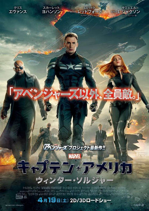Captain America: The Winter Soldier Photo 18 - Large