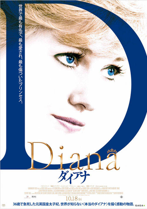 Diana Photo 7 - Large