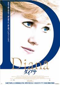 Diana Photo 7