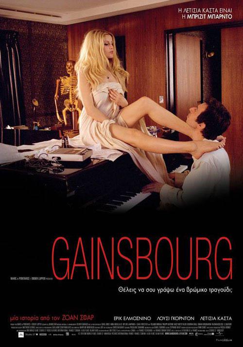 Gainsbourg Photo 2 - Large
