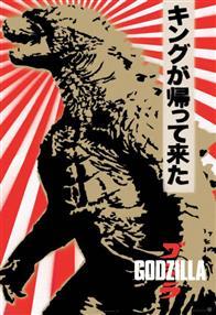 Godzilla Photo 30
