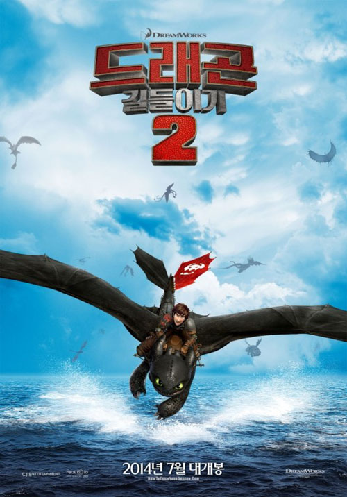 How to Train Your Dragon 2 Photo 11 - Large