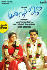 Idhu Namma Aalu Movie Poster