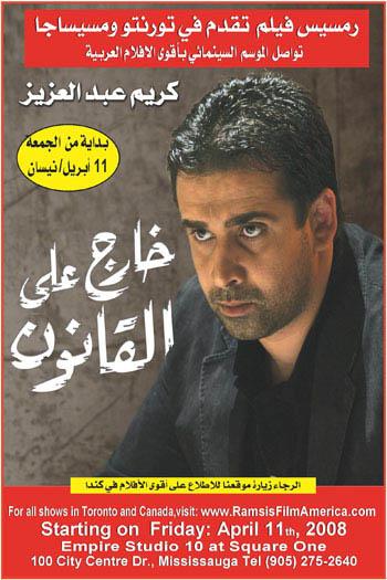 Kareg An El Qanoon Photo 1 - Large