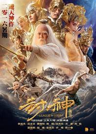League of Gods Photo 1