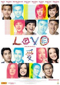 Love (2012) Photo 1