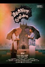 Maheshinte Prathikaram Movie Poster
