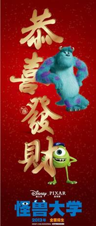 Monsters University  Photo 42