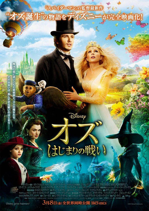 Oz The Great and Powerful Photo 26 - Large