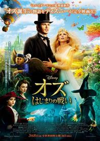 Oz The Great and Powerful Photo 26