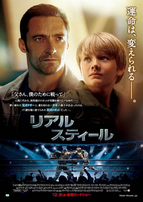 Real Steel Poster Large