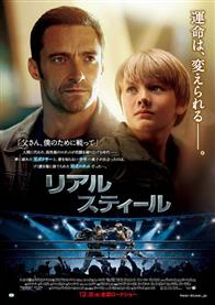 Real Steel Photo 11