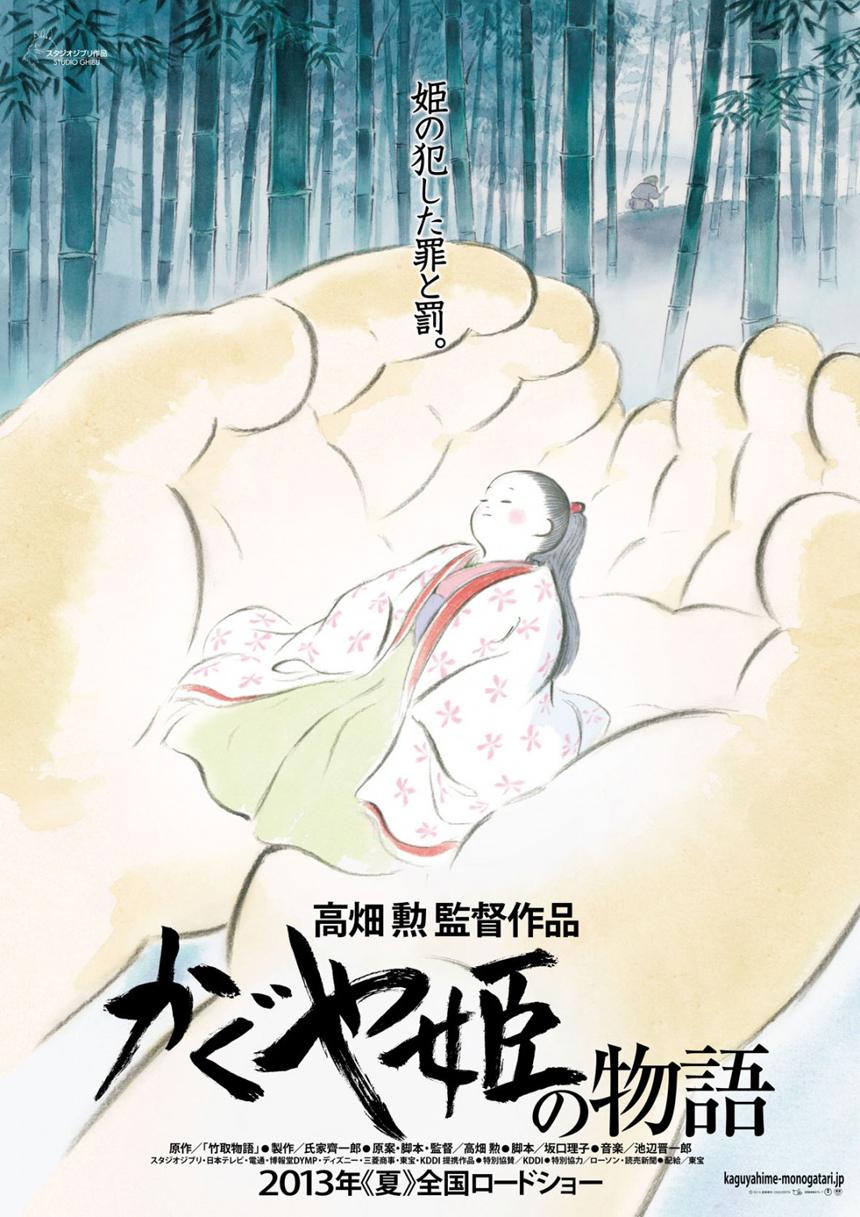 The Tale of the Princess Kaguya Photo 1 - Large