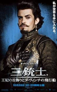 The Three Musketeers Photo 15