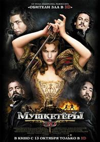 The Three Musketeers Photo 29